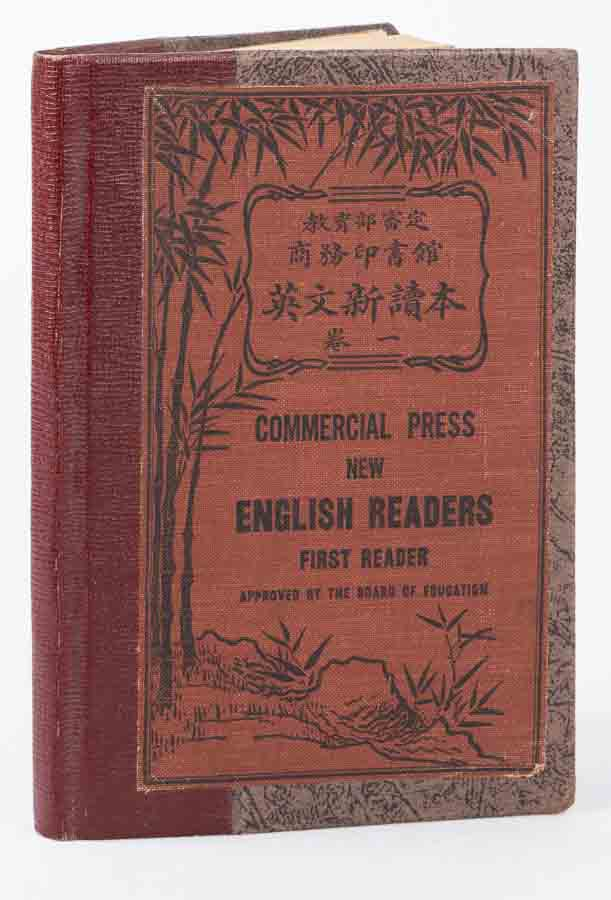 Commercial Press New English Readers: First Reader. ROY SCOTT ANDERSON, FONG F. SEC, COMPILER.