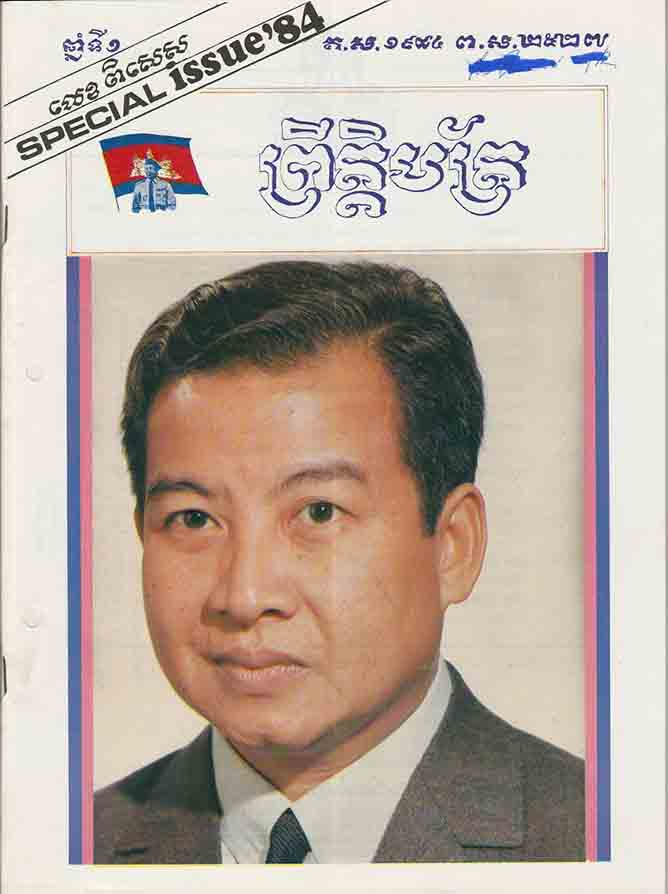 Special Issue '84 and June 1988 Newsletter. NEWSLETTERS ON CAMBODIA.