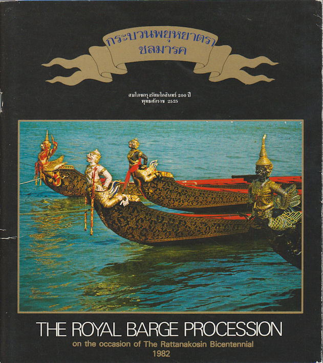 The Royal Barge Procession on the Occasion of the Rattanakosin Bicentennial. A BRIEF HISTORY OF ROYAL BARGE PROCESSIONS.
