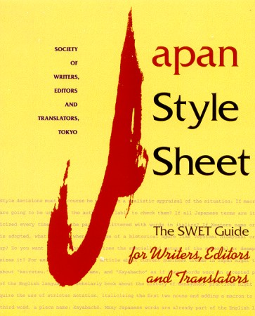 Japan Style Sheet. The SWET Guide for Writers, Editors and Translators. SOCIETY OF WRITERS, AND, TOKYO.