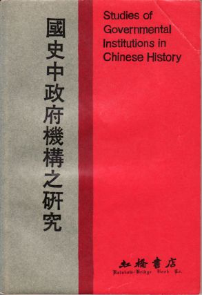 Studies of Governmental Institutions in Chinese History. JOHN L. BISHOP