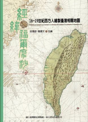 Formosa. The NMTH Collection of Western Maps Relating to Taiwan, 1500 - 1900. LU LI-CHENG AND WEI...