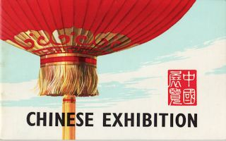 Chinese Exhibition. TRADE EXHIBITION EPHEMERA