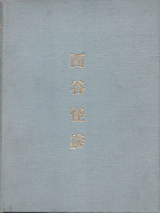 The Yotsuya Kwaidan or O'iwa Inari. JAMES S. DE BENNEVILLE