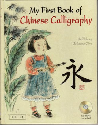 My First Book of Chinese Calligraphy. GUILLAUME AND HE ZIHONG OLIVE
