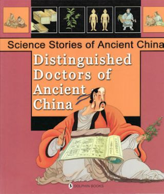 Distinguished Doctors of Ancient China. ZHU KANG
