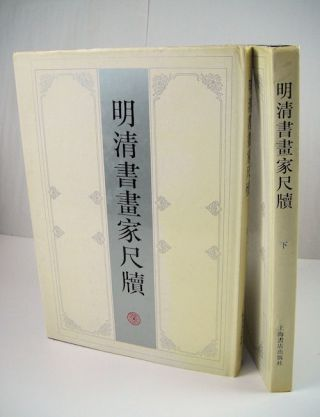 明清书画家尺牍 [Hand Written Letters by Artists and Calligraphers of the Ming and Qing...