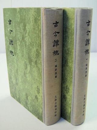 古今谭概 [Gu Jin Tan Gai . Survey of Talk]. FENG MENGLONG 馮夢龍