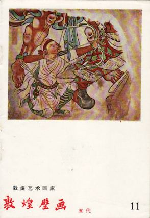 敦煌艺术画庫: 敦煌壁画 五代(公元907-956) [Dunhuang frescoes]. COMMITEE OF...