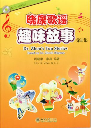 Dr. Zhou's Fun Stories.Bilingual Simplified Chinese/English. Based on Dr. Zhou's Rhymes. XIAKANG...
