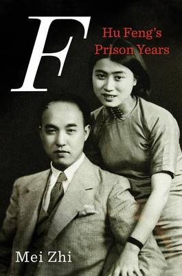 F. Hu Feng and Our Prison Years. MEI ZHI