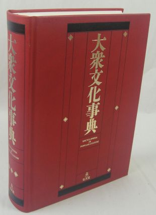 大衆文化事典.Taishū Bunka Jiten. Encyclopedia of Popular Culture....