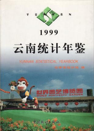 云南统计年鉴. Yunnan Statistical Yearbook 1999....
