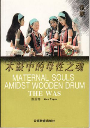 Maternal Souls Amidst Wooden Drum. The Was. WEN YIQUN.
