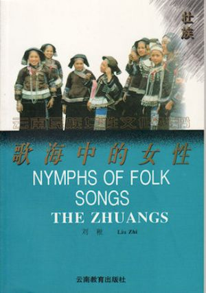 Nymphs of Folk Songs. The Zhuangs. LIU ZHI.