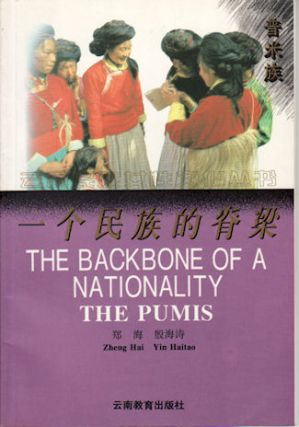 The Backbone of a Nationality. The Pumis. ZHENG HAI.