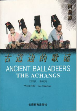 Ancient Balladeers. The Achangs. WANG SIDAI.