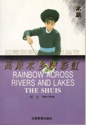 Rainbow Across Rivers and Lakes. The Shuis. ZHOU HONG.