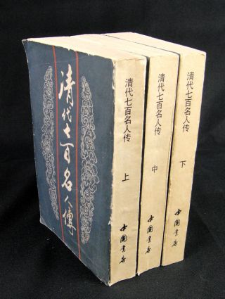 清代七百名人傳 [ Qīng dài qī bǎi míng rén chuán] 700 biographies of eminent people...