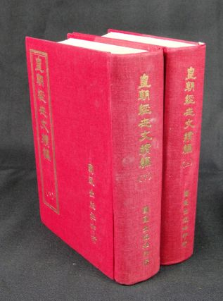 皇朝經世文續編 [Huáng cháo jīng shì wén xù biān A continuation of the collection of...