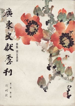 廣東文獻季刊. [Guangdong wen xian ji kan]. [Guangdong Literature Quarterly].