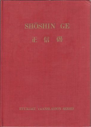 The Shōshin Ge: The Gatha of True Faith in the Nembutsu. DAIEN FUGEN, TRANSLATED AND