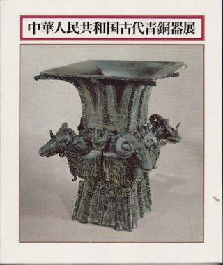 Exhibition of Ancient Bronzes of The People's Republic of China. TOKYO KOKURITSU HAKUBUTSUKAN