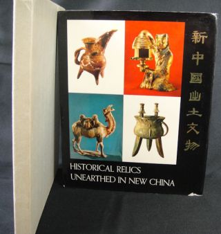 Historical Relics Unearthed in New China. FOREIGN LANGUAGES PRESS.