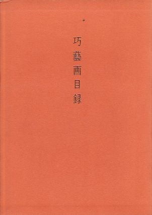 巧藝画目録 . [Kōgeiga mokuroku]. [Catalogue of Reproduced Paintings]. ŌTSUKA...
