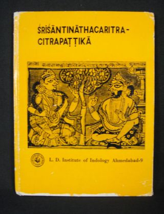 Srisantinathacaritra-citrapattika. (Two Wooden Book-covers depicting the Life of Santinatha)....
