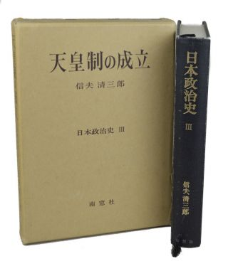 日本政治史: 天皇制の成立. [Ten'nōsei no seiritsu]. [Political History of Japan:...