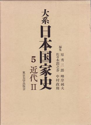 大系日本国家史5: 近代II. [Taikei Nihon kokka-shi 5, kindai 2]. [History of Japan 5: The...