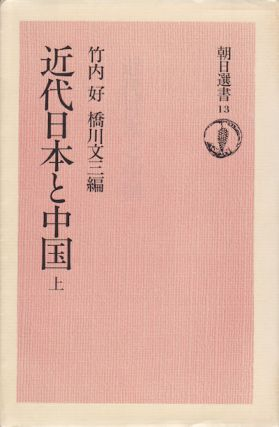 近代日本と中国: 上. [Kindai Nihon to Chuugoku]. [Present day Japan and China, Vol 1]....