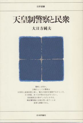 天皇制警察と民衆. [Ten'nōsei keisatsu to minshū]. [The Imperial System of the Police...