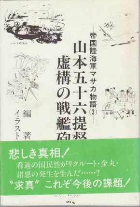 山本五十六虚構の戦艦砲撃 (帝国陸海軍マサカ物語(3)). [Yamamoto isoroku kyokō no senkan hōgeki (teikoku rikukaigun Masaka monogatari)] [The fictional bombardment of the Isoroku Yamamoto battleship (An Imperial army and Navy story of disbelief)].
