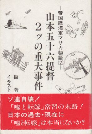 山本五十六提督2ッの重大事件―帝国陸海軍マサカ物語(2). [Yamamoto isoroku teitoku 2 nno jūdai jiken ― teikoku rikukaigun Masaka monogatari 2]. [The Admiral of the Isoroku Yamamoto, two serious incidents (Stories of Disbelief from the Imperial Army and Navy)].