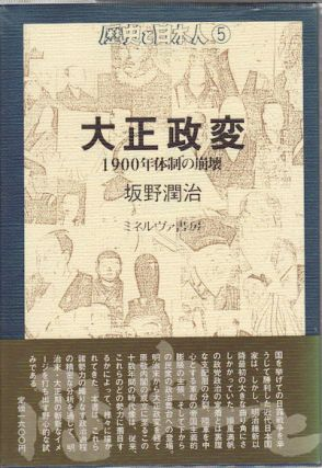 大正政変―1900年体制の崩壊. [Taishō seihen ― 1900-nen taisei no hōkai]. [The Taisho Political Crisis-The collapse of the 1900 year old system].