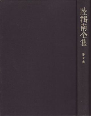 陸羯南全集 (第10巻). [Kuga katsunan zenshū (dai 10-kan)] [Kuga Katsunan Collection (Vol. 10)].