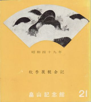 畠山記念館 昭和49年 秋季展観会記 [Hatakeyama Kinenkan Shōwa 49 nen Shūki Tenkan Kaiki]. [Autumn Exhibition Catalogue (1974) of Hatakeyama Memorial Museum of Fine Art].