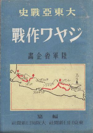 大東亞戰史ジャワ作戰. [Daitōa sen-shi Jawa-sakusen]. [History of the Greater Asia War:...