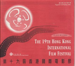 The 19th Hong Kong International Film Festival. (Program and Booking Folder). FILM.