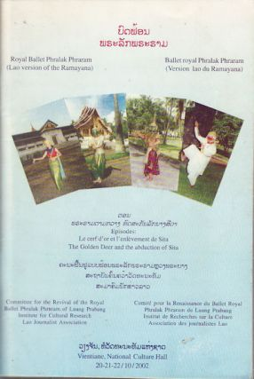 Royal Ballet Phralak Phraram. (Lao version of the Ramayana). LAO JOURNALIST ASSOCIATION