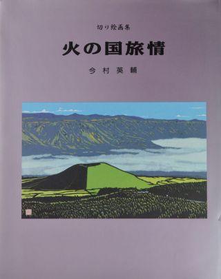 切り絵画集 火の国旅情. [Kiri kaiga-shū hinokoku ryojō]. [Collection of Stencil...
