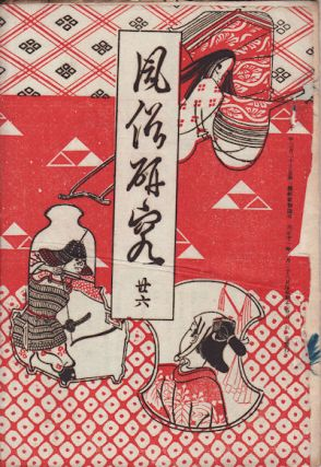 風俗研究 第26号. [Fūzoku kenkyū dai 26-gō] [Genre Studies #26). JAPANESE CUSTOMS -...