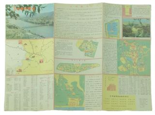兰州市旅游图.[Lanzhou shi lu you tu]. [Tourist Map of Lanzhou].兰州市交通图. [Lanzhou...