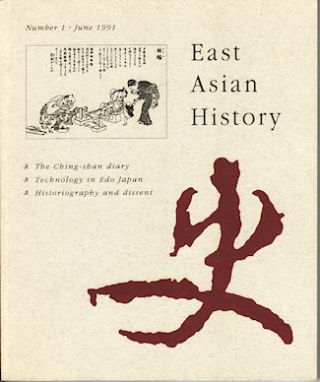 East Asian History. Number 1. June 1991. GEREMIE BARME