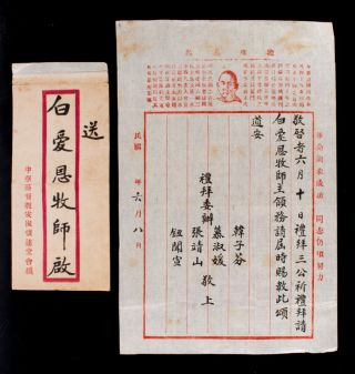 白爱恩牧師 [Manuscript Letter to Priest Bai Ai En]*. 韓子芬....