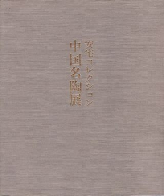 安宅コレクション中国名陶展. [Ataka korekushon Chūgoku-mei sue-ten]. [Chinese...
