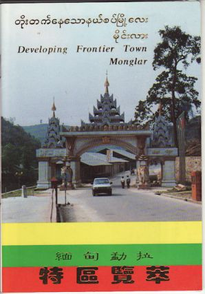 特區覽萃. [Te qu lan cui]. [Developing Frontier Town Monglar]. DEPARTMENT OF TOURISM OF...