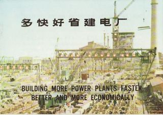 多快好省建电厂. [Duo kuai hao sheng jian dian chang]. [Building More Power Plants Faster,...